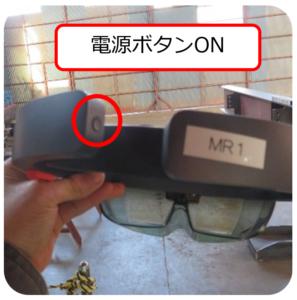 HoloLens本体の後方左の丸い電源ボタンを押す
